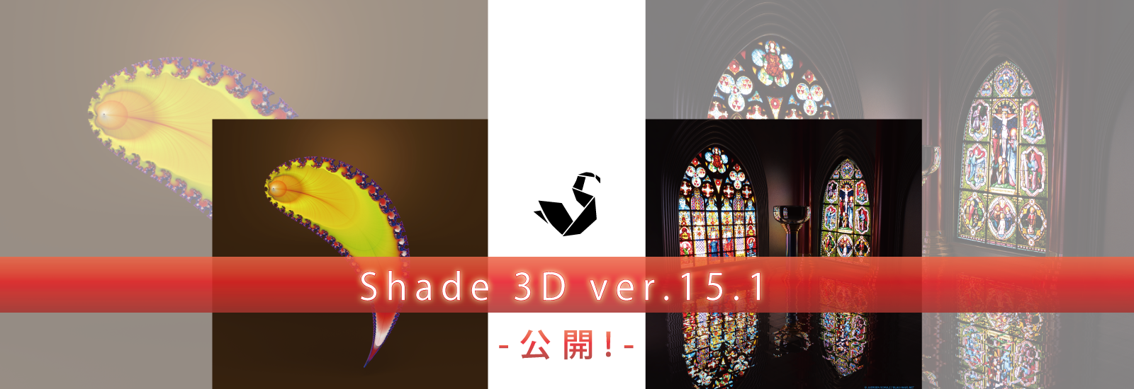 Shade 3D ver.15.1 arrived