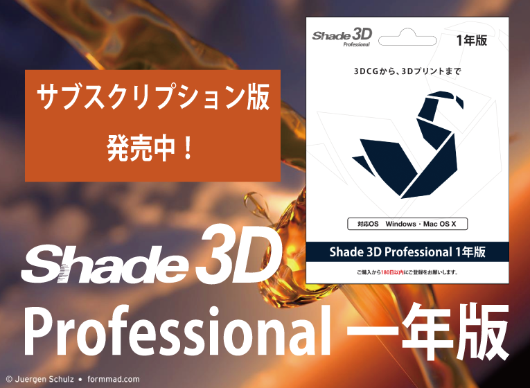 Shade3D Professional 一年版