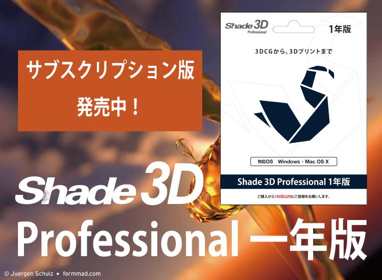 Shade3D Professional 一年版