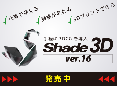 Topic Shade3D ver.16 release