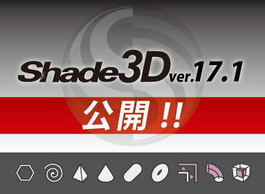 Topic Shade3D ver.17.1 updater