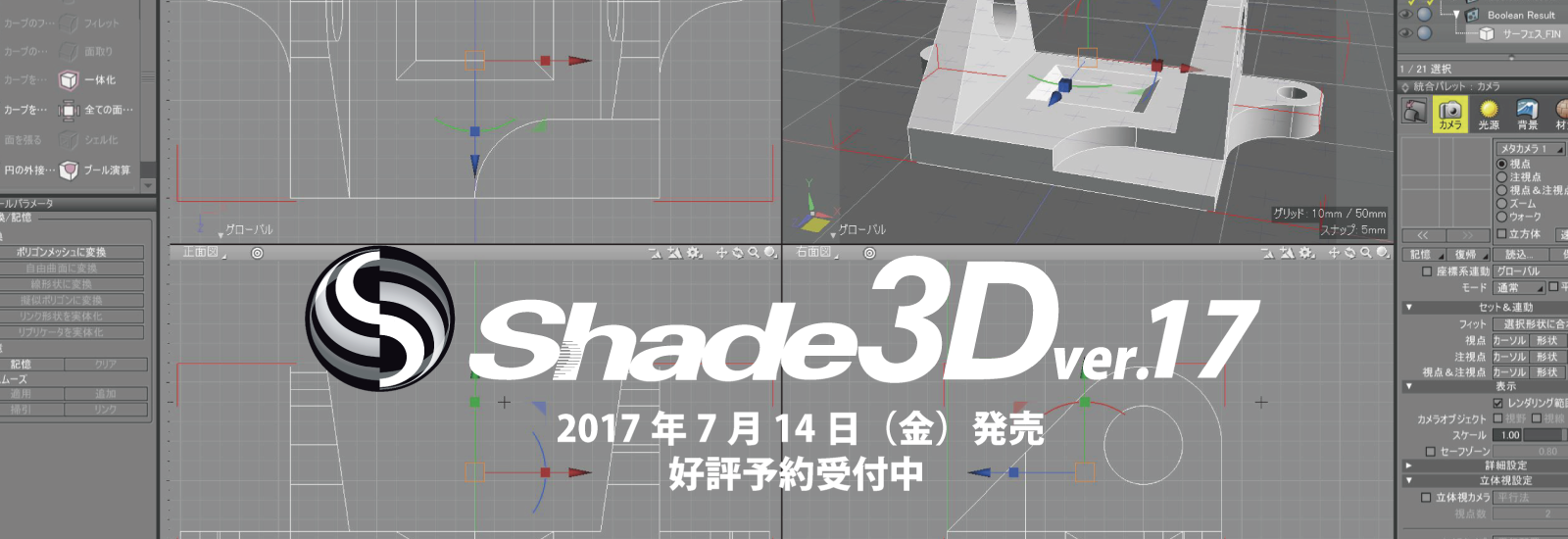Top Shade3D ver.17 release