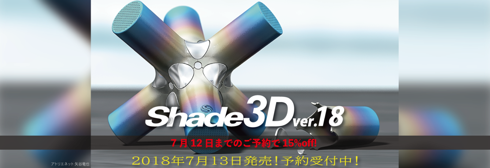 Top Shade3D ver.18予約