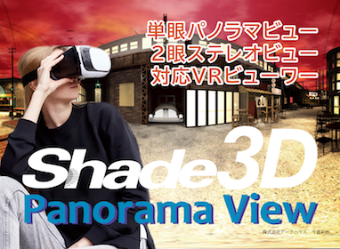 Topic Shade3D vr