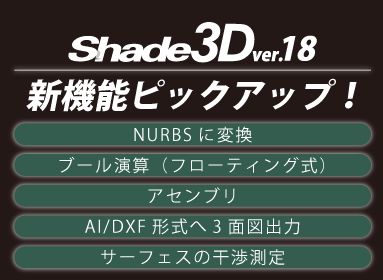 Shade3D ver.18 新機能ピックアップ!