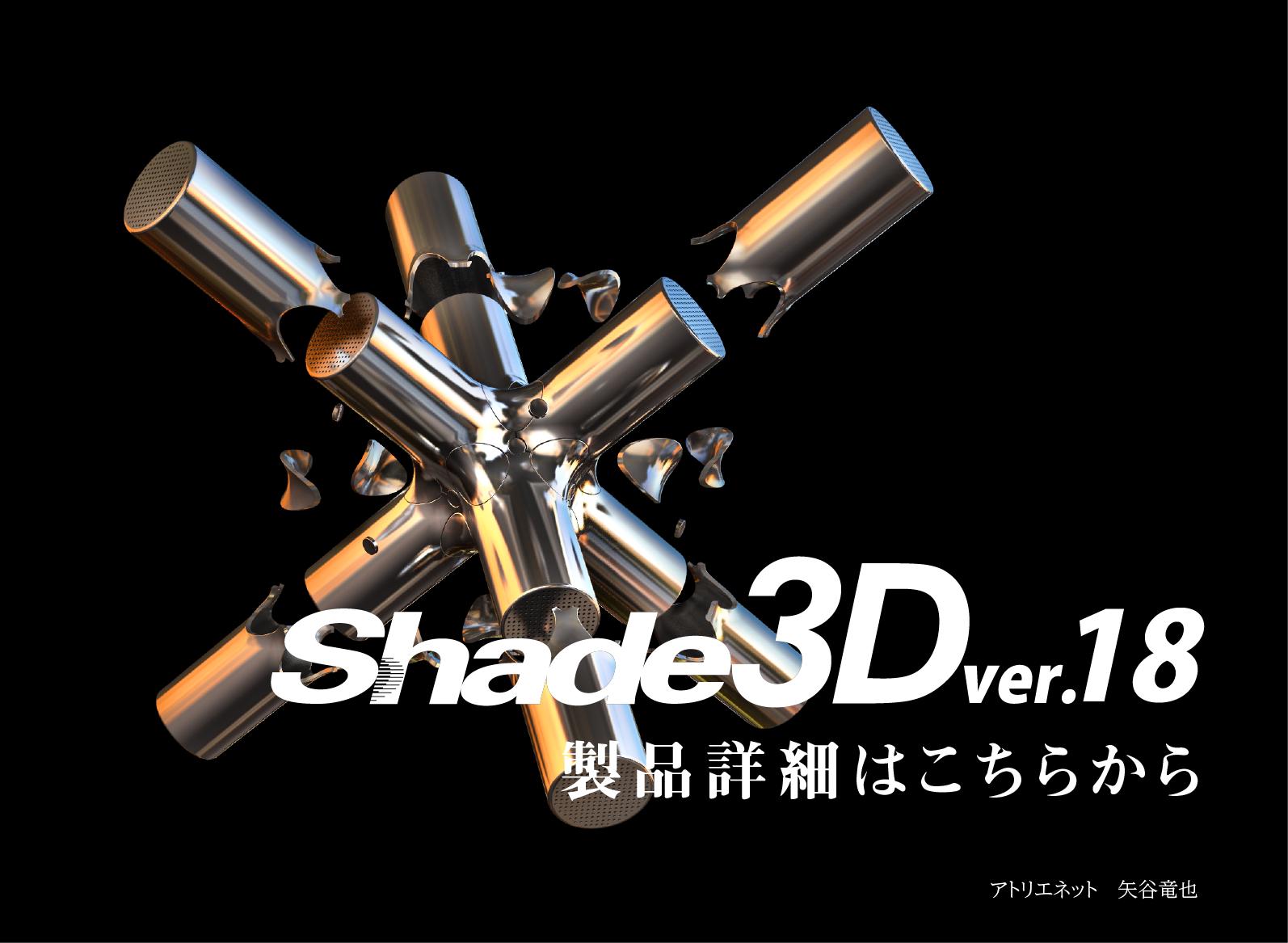 Shade3D ver.18 製品詳細はこちらから