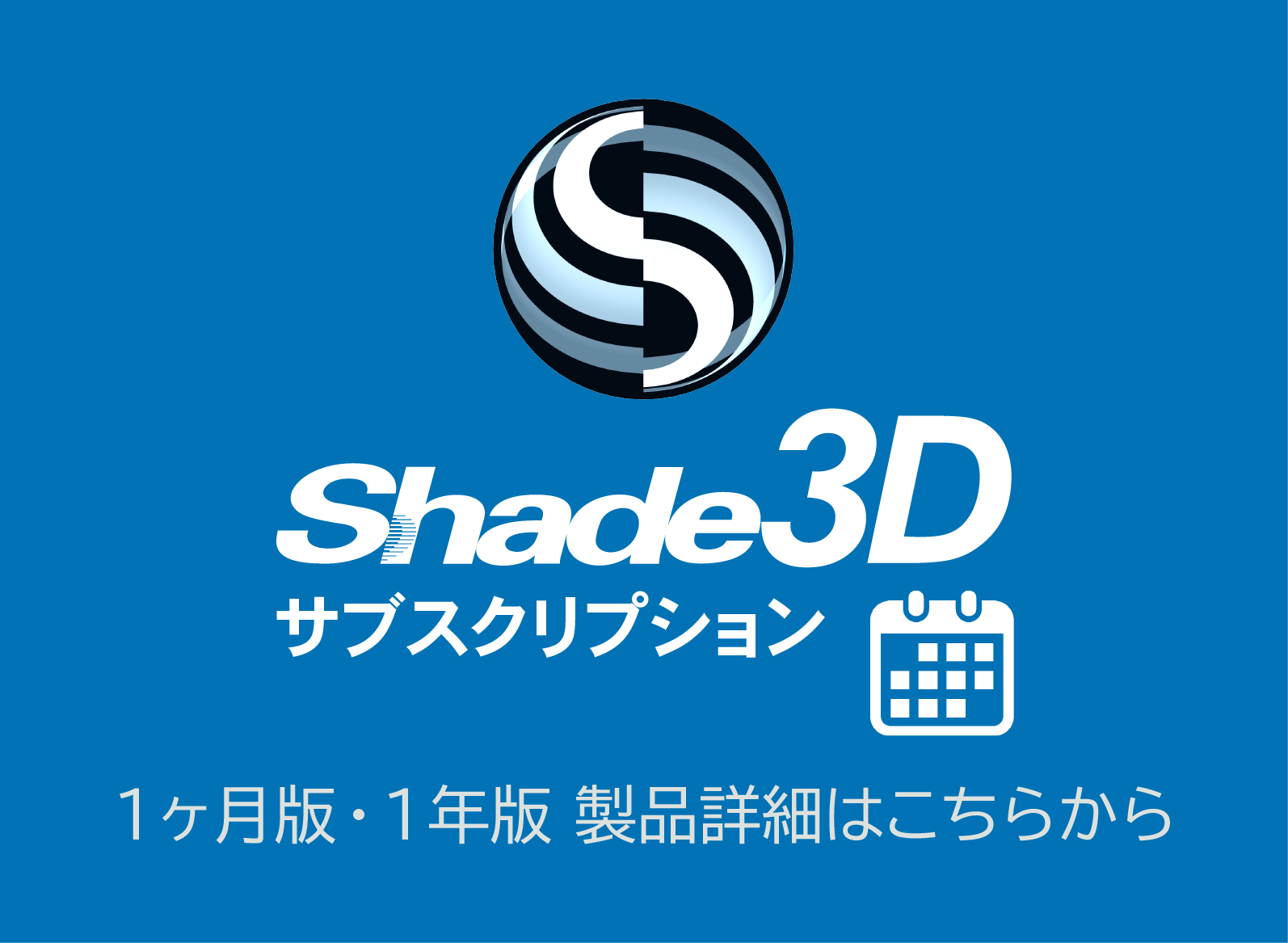 Shade3D Professional 1ヶ月版・一年版