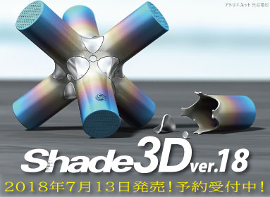 Topic Shade3D ver18 予約