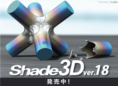 Topic Shade3D ver18