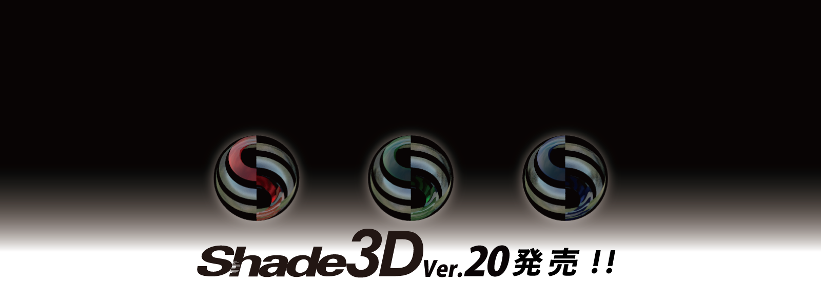 Top banner Shade3D Ver.20
