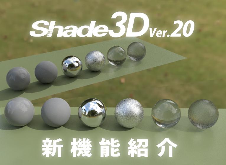 Shade3D Ver.20