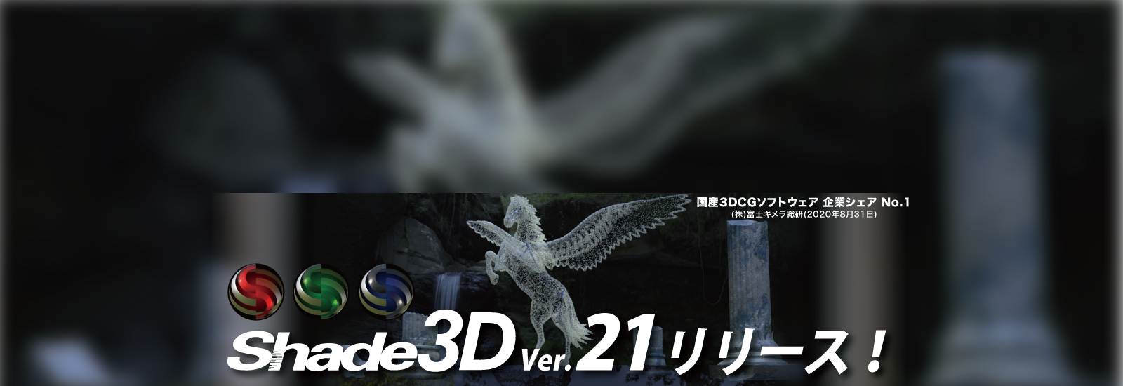 Top banner Shade3D Ver.21
