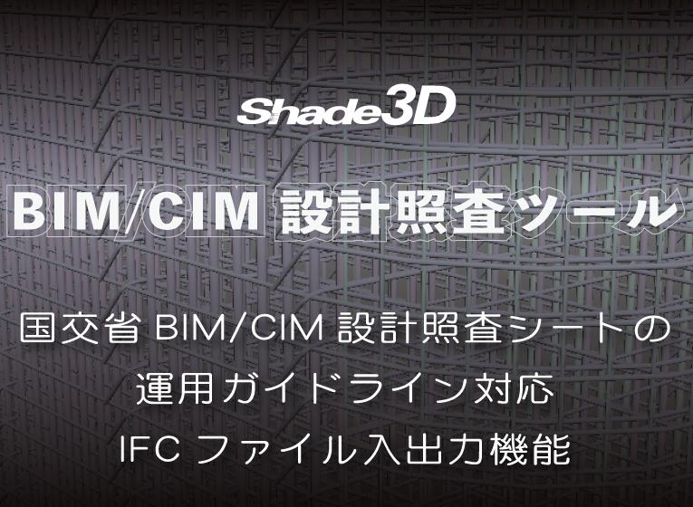 BIM/CIM設計照査ツール