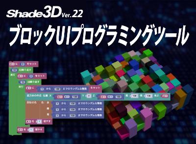 ブロックUIプログラミング