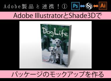 shade3d 公式 3dcgソフトウェア