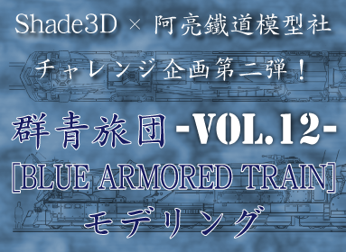 Topic BLUE ARMORED TRAIN 10