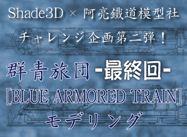 Topic BLUE ARMORED TRAIN