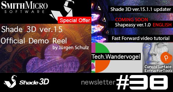 Shade 3D | Newsletter#38