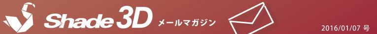 [Shade3D メールマガジン 2016/01/07 号]