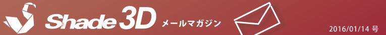 [Shade3D メールマガジン 2016/01/14 号]