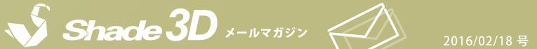 [Shade3D メールマガジン 2016/02/15 号外]