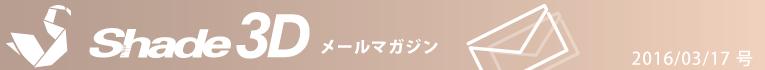 [Shade3D メールマガジン 2016/03/17 号]