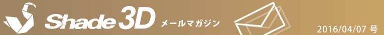 [Shade3D メールマガジン 2016/04/07 号]
