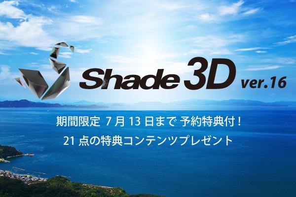 特典プレゼント期間延長!Shade3D ver.16を購入するなら今がお得!