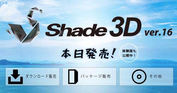 Shade3D ver.16 本日発売!体験版公開中!