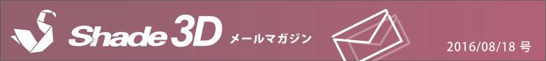 [Shade3D メールマガジン 2016/08/18 号]