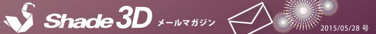 [Shade3D メールマガジン 2015/05/28 号]