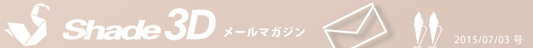 [Shade3D メールマガジン 2015/07/03 号]