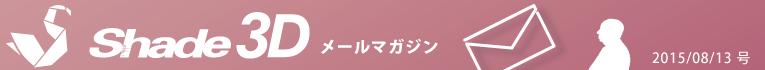 [Shade3D メールマガジン 2015/08/13 号]