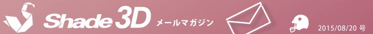 [Shade3D メールマガジン 2015/08/20 号]