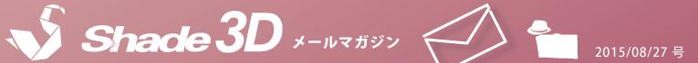 [Shade3D メールマガジン 2015/08/27 号]