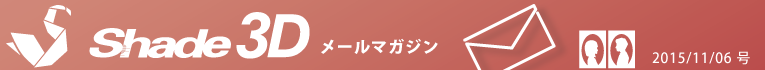 [Shade3D メールマガジン 2015/11/06 号]