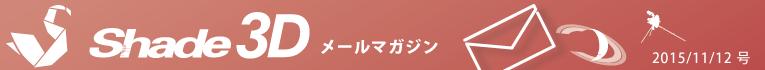 [Shade3D メールマガジン 2015/11/12 号]