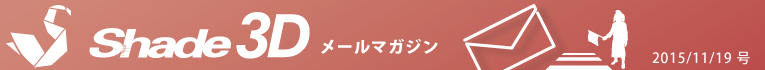 [Shade3D メールマガジン 2015/11/19 号]