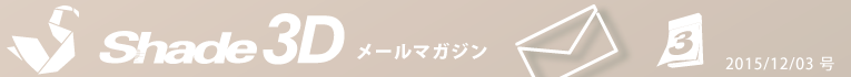 [Shade3D メールマガジン 2015/12/03 号]