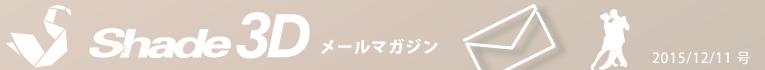 [Shade3D メールマガジン 2015/12/11 号]