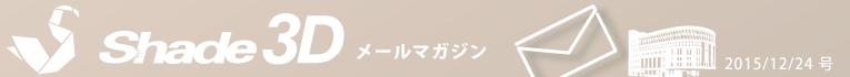 [Shade3D メールマガジン 2015/12/24 号]