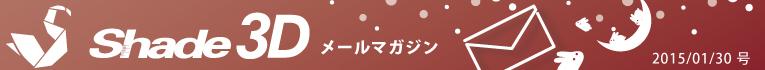 [Shade3D メールマガジン 2015/01/30 号]