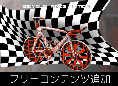Contents_Bicycle_Race_Edition