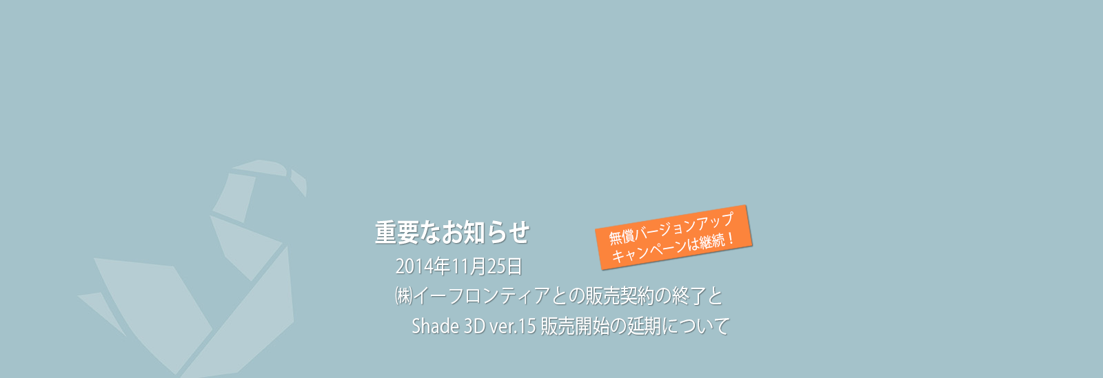 shade3d 公式 shade 3d ver 15シリーズ発売及び無償アップグレード終了