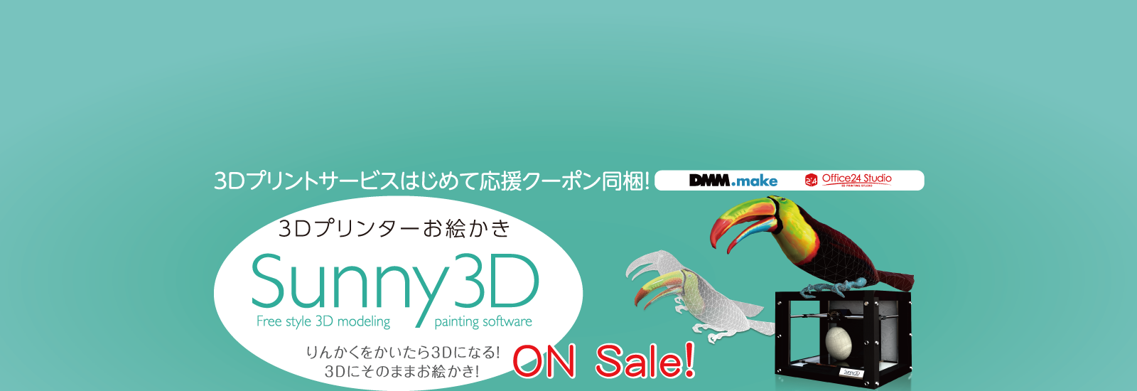 Sunny3D Top Banner