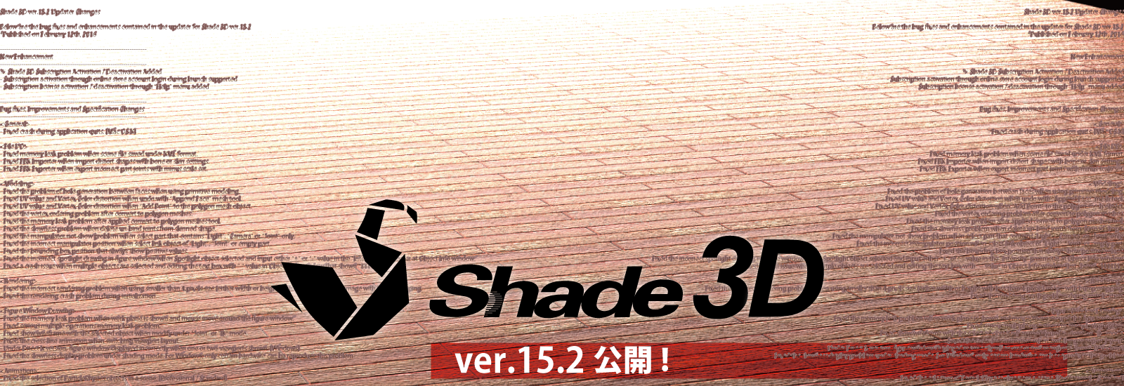 Shade 3D ver.15.2 release