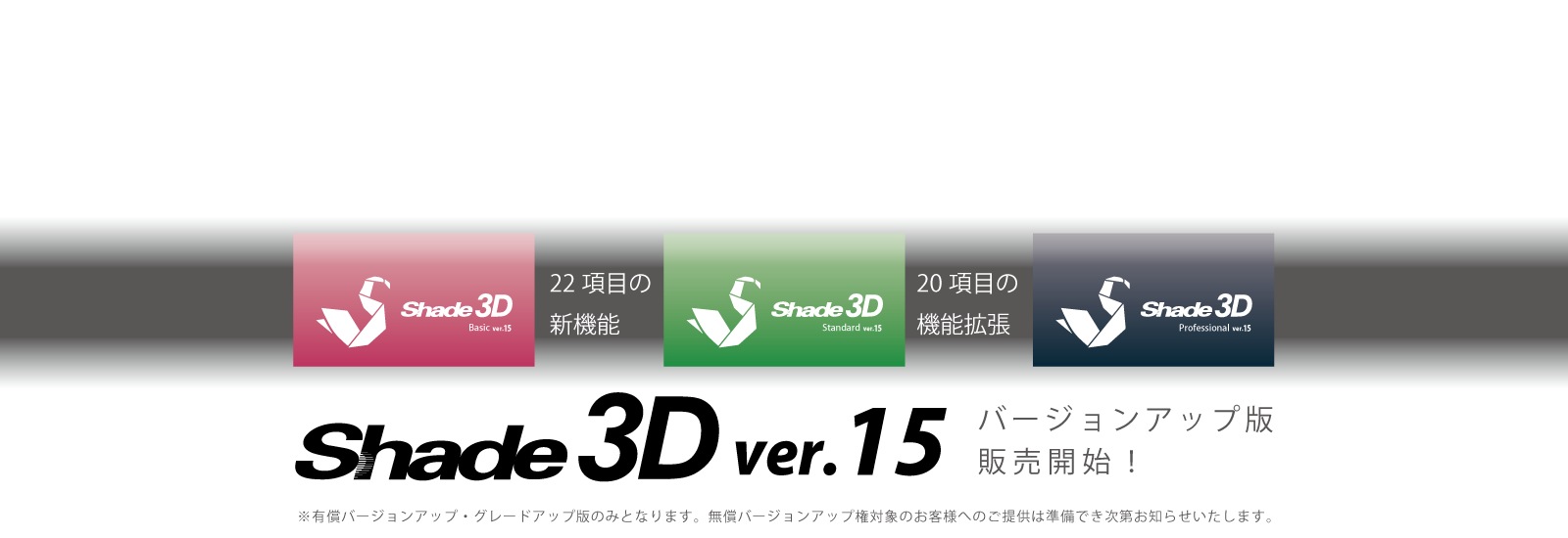 Shade3D ver.15 ダウンロードトップ