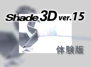 Shade3d 3dcg for Ver 3d online