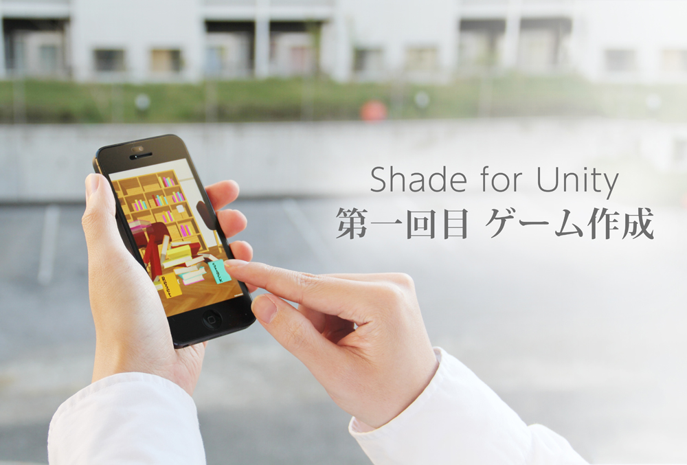 Shade 3D for Unity 第一回目 ゲーム作成