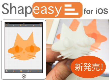 Shapeasy for iOS